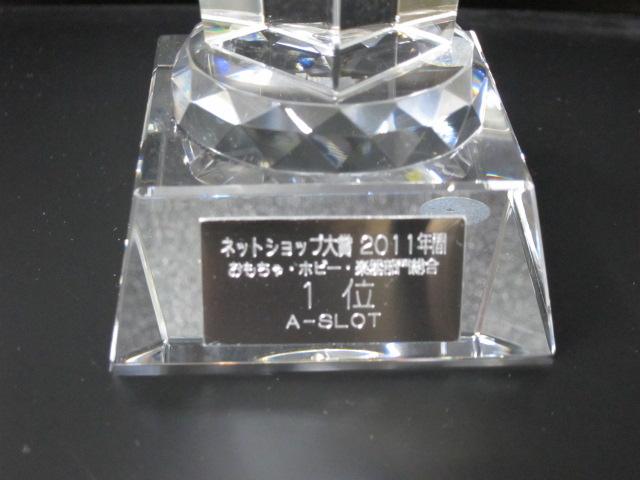 ネットショップ大賞2011 アップ