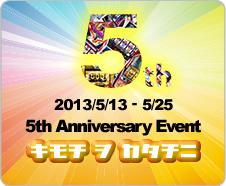 A-SLOT5周年記念イベントーキモチヲカタチニー
