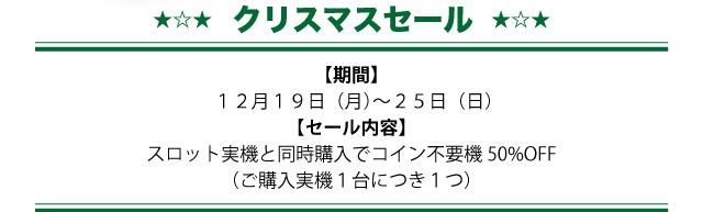 セール開催期間 12月19日(月)〜25日(日