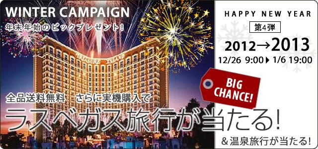 2012冬キャンペーン 第4弾 フリーページ