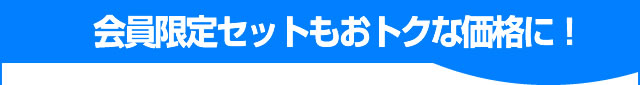 コイン不要機0円キャンペーン
