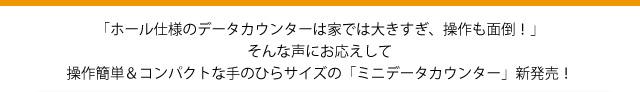 ミニデータカウンター【100個限定!特別カラー】スノーVer.新発売