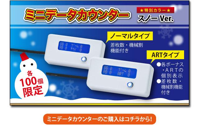 ミニデータカウンター【100個限定!特別カラー】スノーVer.