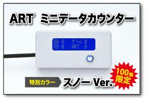 ARTタイプ ミニデータカウンター スノーVer.ご購入はコチラ!
