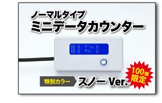 ノーマルタイプ ミニデータカウンター スノーVer.ご購入はコチラ!