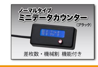 ノーマルタイプ ミニデータカウンター ブラックご購入はコチラ!