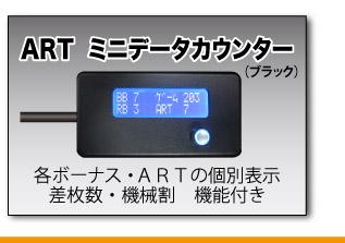 ARTタイプ ミニデータカウンター ブラックご購入はコチラ!