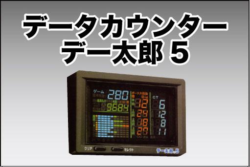 データカウンター デー太郎5