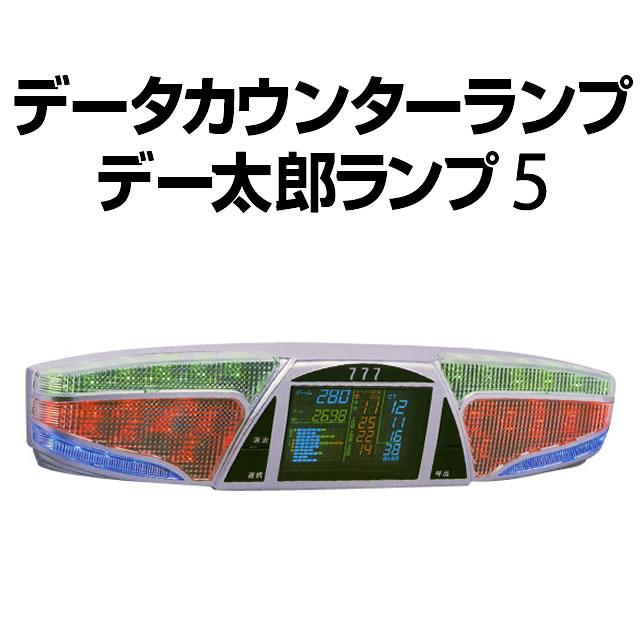 データカウンター デー太郎ランプ5