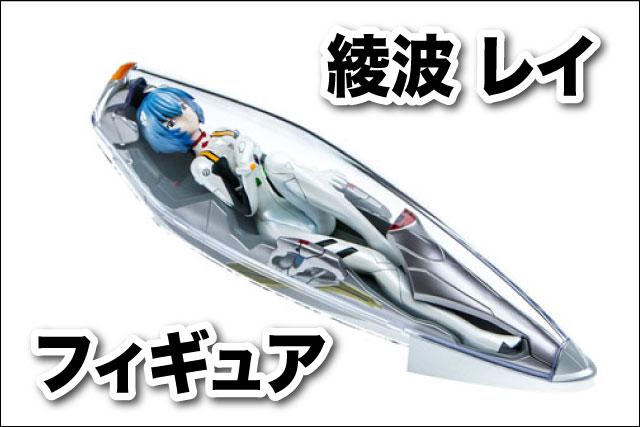 エヴァンゲリヲン・真実の翼 フィギュア 綾波レイ