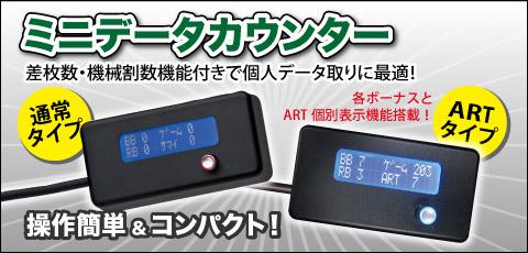 ミニデータカウンター 通常タイプ・ARTタイプ