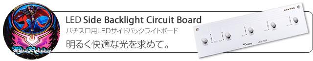 LEDボーナスナビパネル基盤