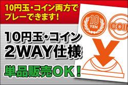 10円玉・コイン 2WAY仕様