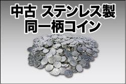 中古 ステンレス製 同一柄コイン