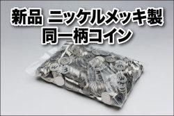 新品ニッケルメッキ製 同一柄コイン500枚