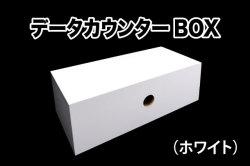 データカウンターBOX ホワイト