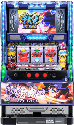 SNKプレイモア 戦空のキセキ〜SKY LOVE〜