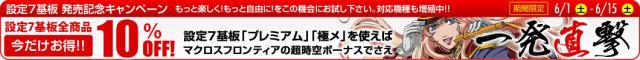 6月キャンペーン 設定7基板 ページタイトル