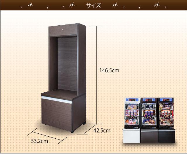 キャビネットのサイズ 高さ146.5幅532奥行42.5センチ