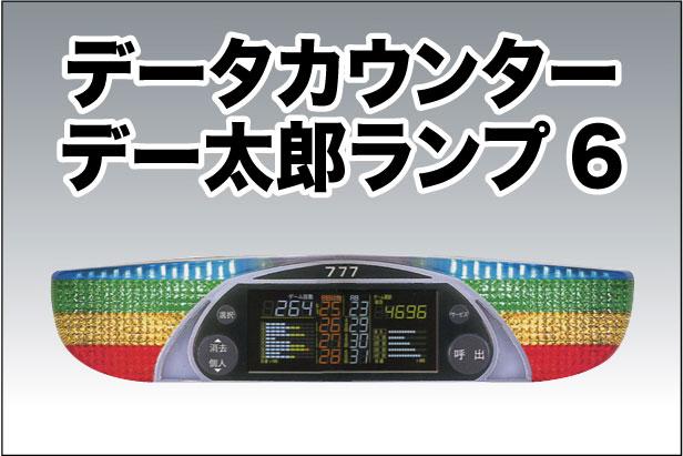 データーカウンター デー太郎ランプ6