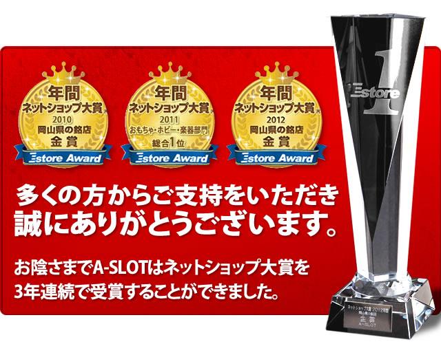 お陰さまでネットショップ大賞を3年連続で受賞することができました。